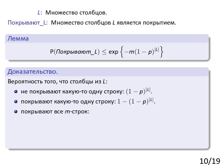 Файл:Greedy-covering-almost-ok.beam.pdf