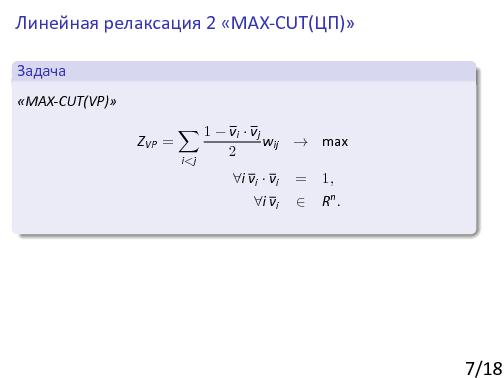 Max-cut-semidefinite.beam.pdf