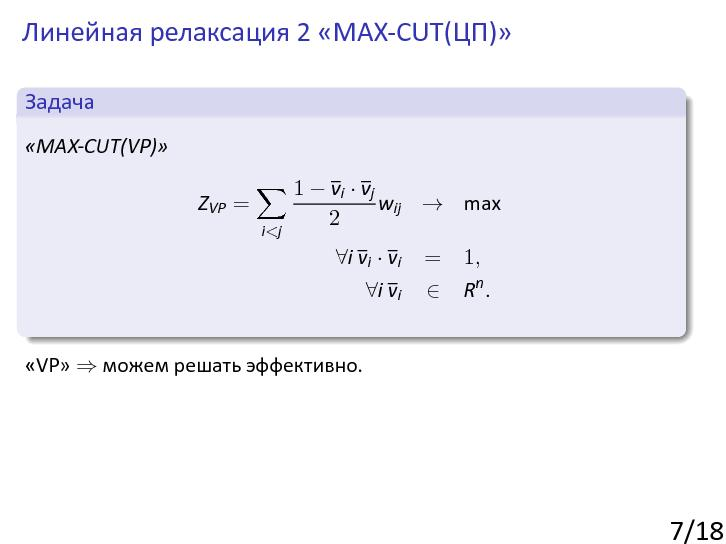 Файл:Max-cut-semidefinite.beam.pdf
