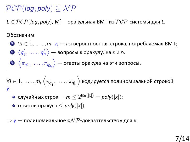 Файл:Probabilistically-checkable-proofs.beam.pdf